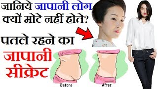 जानिये जापानी लोग क्यों मोटे नहीं होते? Japanese Secret For Weight Loss Hindi ,Weight Loss for Women  IMAGES, GIF, ANIMATED GIF, WALLPAPER, STICKER FOR WHATSAPP & FACEBOOK