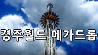 국내 최고 75m 경주월드 메가드롭 Highest Megadrop (Gyunju World Amusement Attraction)