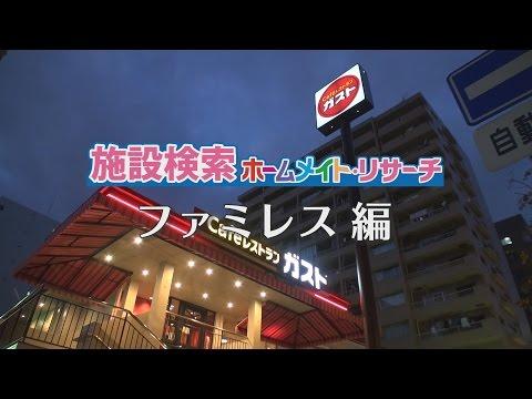 施設検索イメージビデオ ファミレス編