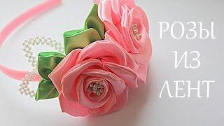 🌺 Объёмные Розы из Лент / Цветы из Лент / Kanzashi / DIY