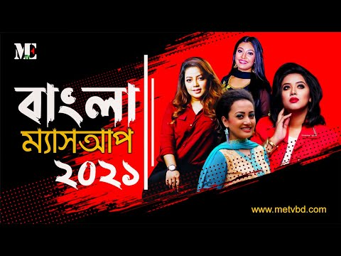 Bangla New Mashup 2021 | oyshee | Kona | New Music Video 2021