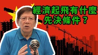 大陸經濟靠貪污? 內地經濟的奇蹟和泡沫?part3〈蕭若元:理論蕭析〉2019-04-04
