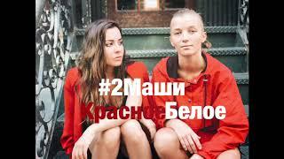 #2Маши  - Красное Белое [ AUDIO ]