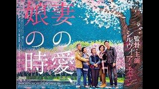 シルヴィア・チャン監督・主演『妻の愛、娘の時』9/1公開