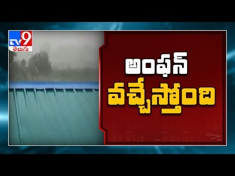 Cyclone Amphan intensifies into severe cyclonic storm - TV9