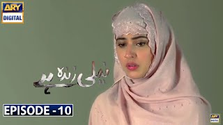 Neeli Zinda Hai Episode 10 Teaser   Neeli Zinda Hai  Episode 10   ARY Digital Drama
