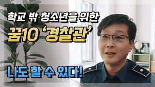 [학교밖청소년 진로 멘토링] 1. 경찰관