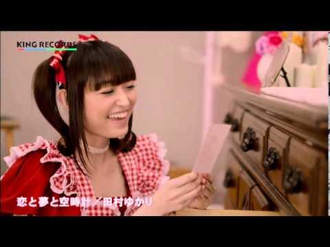 【声優動画】谷間が見えると話題の、田村ゆかり「恋と夢と空時計」のミュージッククリップ解禁