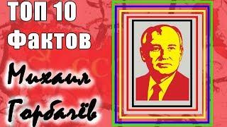 Топ 10 Фактов Михаил Горбачев