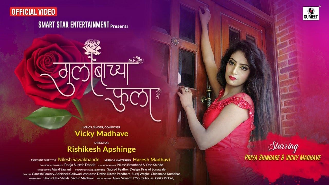 Download New Marathi Song : Gulabachya Phula Vicky Madhave Lyrics