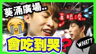 【😋試食】「會吃到哭」的葵涌廣場小食😭 !?你吃得到嗎?(中字) #上集