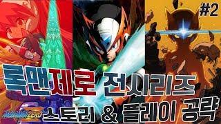 록맨제로 전시리즈 스토리&플레이 공략 #2 (록맨제로1)