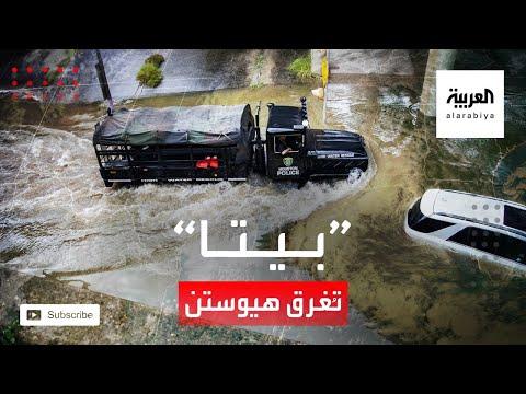 العرب اليوم - شاهد: حالة طوارئ في هيوستن الأميركية بسبب