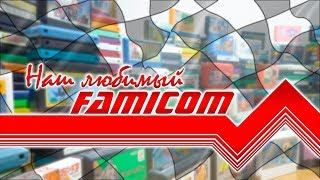Наш Любимый Famicom