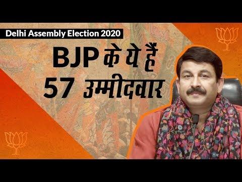 Delhi Election 2020: BJP के 57 उम्मीदवार घोषित, Arvind Kejriwal के खिलाफ Candidate का इंतजार