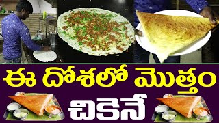 Yummy! Chicken Keema Dosa Making @ Idli Street | Hyderabad Street Food | PDTV Foods
