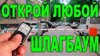 Хочешь открыть любой шлагбаум в Москве? Товары из Китая с Ebay, aliexpress,banggood,  DX.