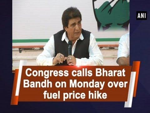 Congress calls Bharat Bandh on Monday over fuel price hike - #ANI News