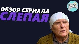 """Обзор сериала """"Слепая"""" (Высер от ТВ-3!)"""