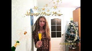 С Новым 2019 годом! Поздравление для подписчиков