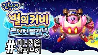 별의커비 로보보 플래닛 #미니게임 살펴보기 (Kirby Planet Robobot)