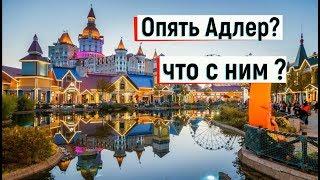 🔴🔴Почему в советских новостройках делали паркетные полы? Сочи 2019.Адлер 2019.