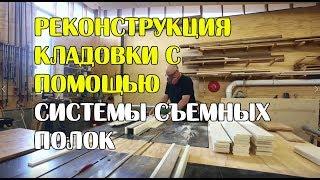 Реконструкция кладовки с помощью системы съемных полок
