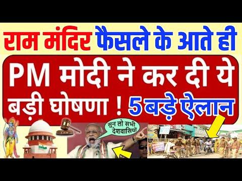 सुप्रीम कोर्ट के अयोध्या राम मंदिर फैसले के बाद PM मोदी ने कहीं ये 5 बड़ी बातें Breaking news today