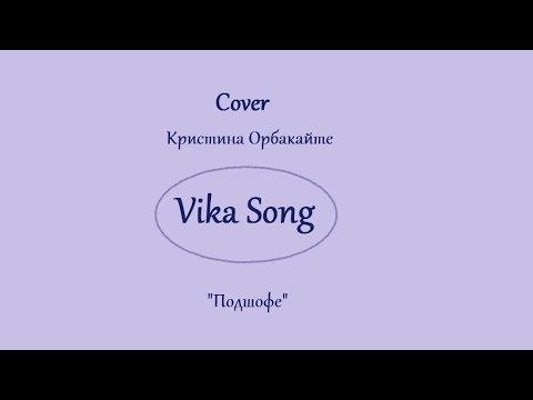 Кристина Орбакайте - Подшофе (cover)   Vika Song