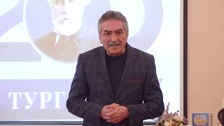 Вечер посвящённый И.С.Тургеневу в Бакинском Славянском университете. 21.12.2018