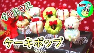クリスマス ケーキポップ 作り方 簡単 Christmas Cake Pops Recipe[ASMR有]【パンダワンタン】