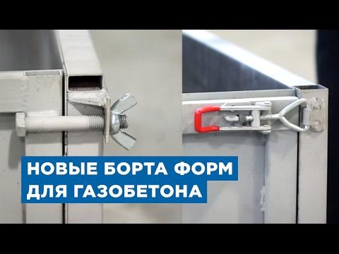 Новые борта форм для газобетона от компании «АлтайСтройМаш»
