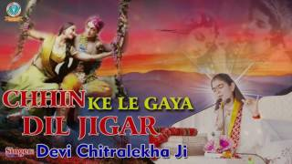 Shri Krishna Bhajan  छीन के ले गया दिल जिगर Devi Chitralekha Ji