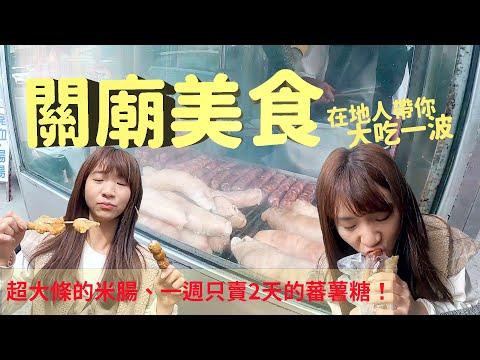 YouTuber 台南美食誌 台南小吃情報
