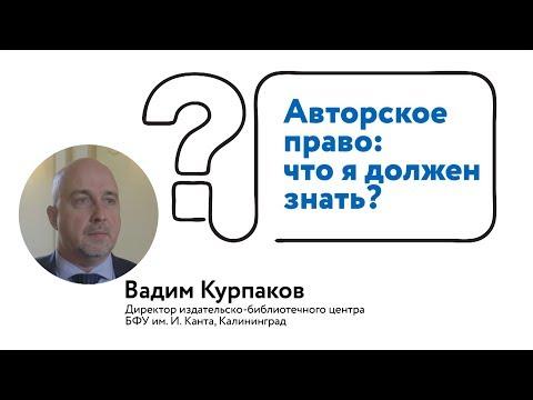 Авторское право: что я должен знать? видео