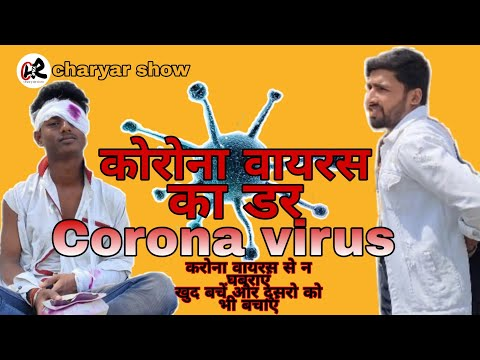कोरोना वायरस का डर| Corona Virus|Indian People And Friends Vs Corona Virus |Charyar Show|