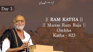 Day-3 | 803rd Ram Katha - MANAS RAMRAAJA | Morari Bapu | Orchha, Madhya Pradesh
