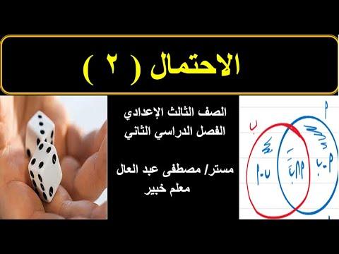 الحصة الثانية في الاحتمال + مراجعة عل الاحتمالات  | مستر/مصطفى عبد العال | الرياضيات الصف الثالث الاعدادى الترم الثانى | طالب اون لاين