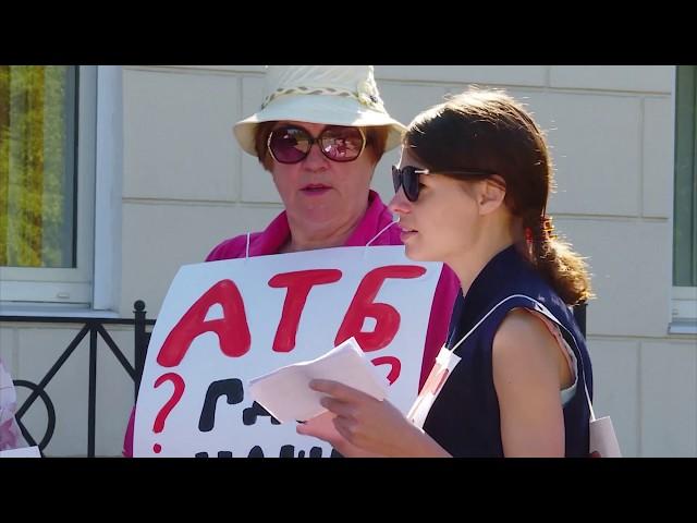 Вкладчики АТБ вышли на пикет