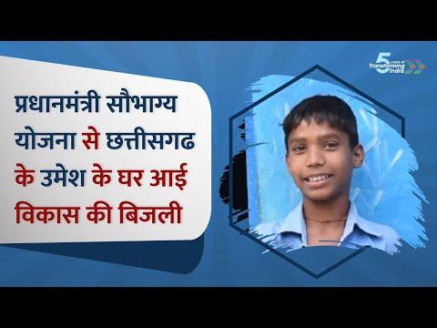 Electricity under Saubhagya Yojana has eased Umesh and his family's life