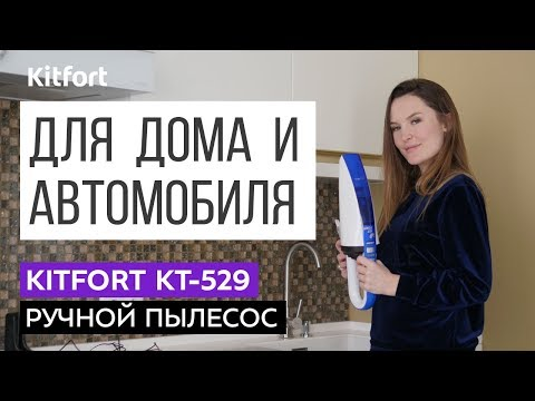 Пылесос KITFORT КТ-529-3