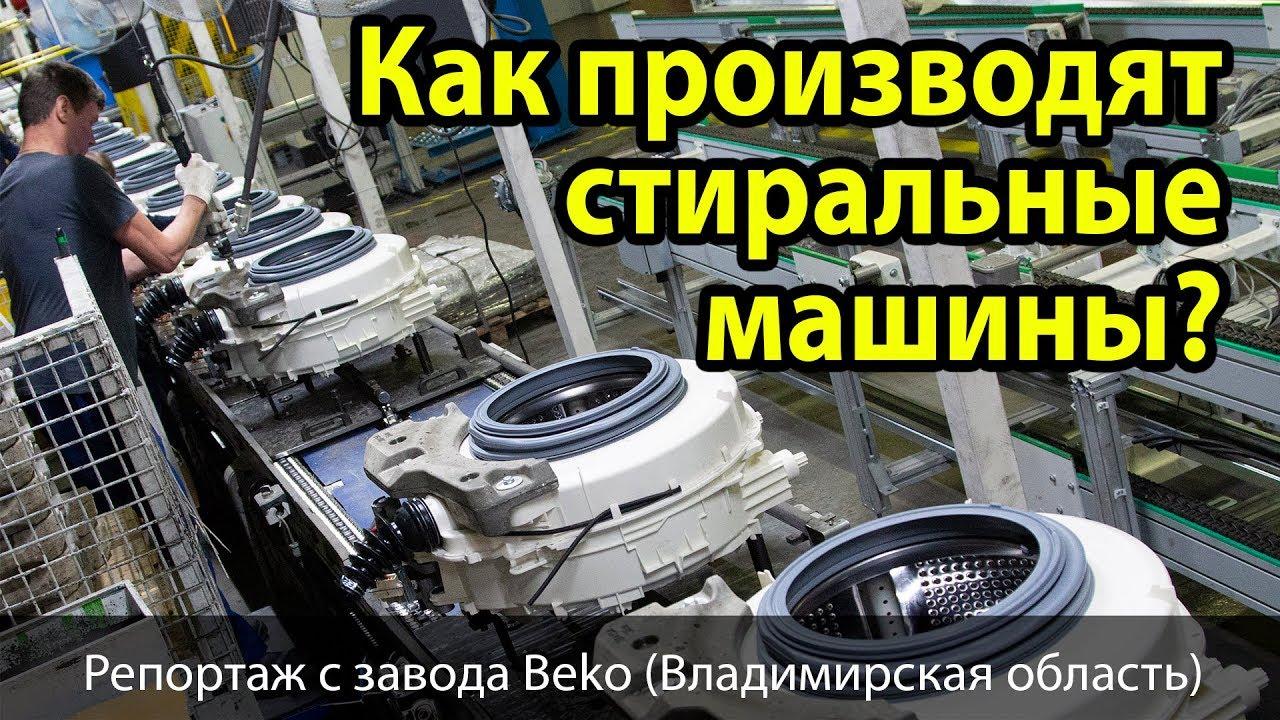 видео обзор: Как делают стиральные машины?
