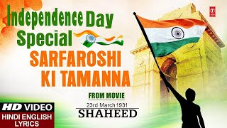 Republic Day Special I सरफ़रोशी की तमन्ना Sarfaroshi Ki Tamanna I 23RD MARCH 1931: SHAHEED