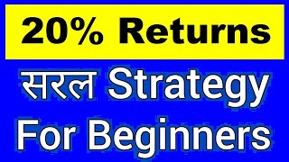 20% Returns🔥 Simple #Strategy Use कर के Earn करें ⚫ Positional #Trading Strategy for Beginners #SMC