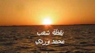 تحميل اغاني السودان يقظة شعب محمد وردي MP3