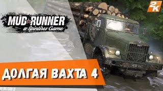 MudRunner Карта Долгая вахта 4 Spintires: MudRunner