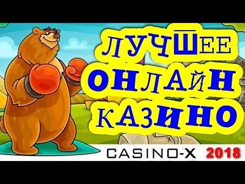 Casino-X com Игровые Автоматы Онлайн Казино Икс 2018 🎯Официальный сайт.Регистрация.Зеркало.Бонусы