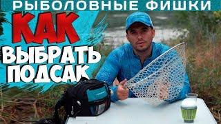 Как выбрать подсачек для рыбалки с берега