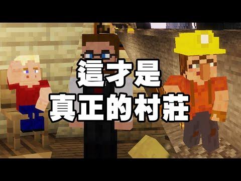紙片模型Minecraft  最強大的村莊模組 使村莊整個活起來!整個人性化了