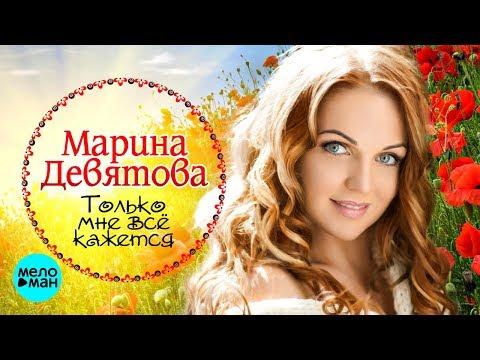 Марина Девятова  - Только мне всё кажется (Official Audio 2018)